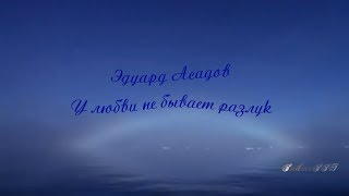 Эдуард Асадов  ღ У любви не бывает разлук! ღ