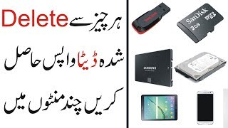 How To Recover Data From Corrupted Usb&Memory Card Urdu/Hindi Tutorial