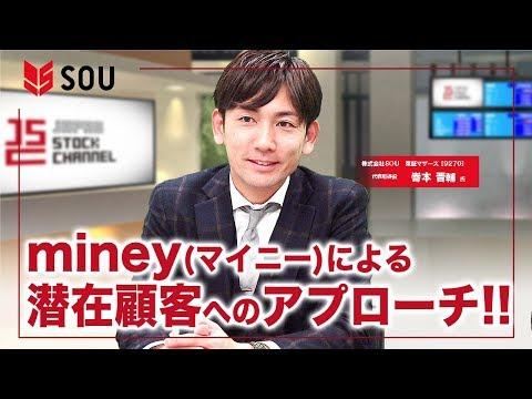 「miney(マイニー)」で資産の捉え方が変わる?SOUの嵜本晋輔社長(3/3)|JSC Vol.012
