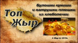 ТопЖыр Выпечка - булочки плюшки ватрушки из хлебопечки