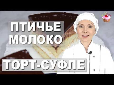 ВОЗДУШНЫЙ ТОРТ-СУФЛЕ ✧ Торт ПТИЧЬЕ МОЛОКО не классический рецепт (не по ГОСТу). Десерт Птичье Молоко
