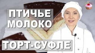 ВОЗДУШНЫЙ ТОРТ СУФЛЕ Торт ПТИЧЬЕ МОЛОКО не классический рецепт не по ГОСТу Десерт Птичье Молоко