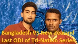 Bangladesh VS New Zealand Last ODI of Tri-Nation Series 2017
