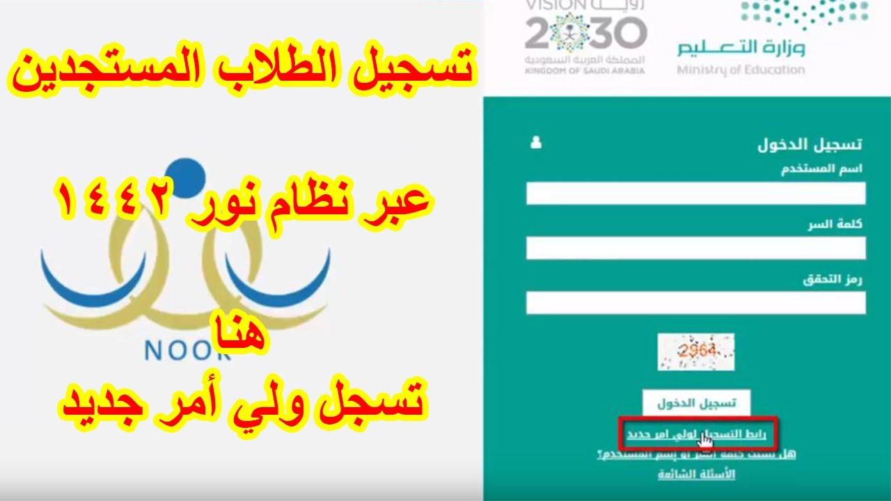طريقة تسجيل طالب جديد صف أول ابتدائي رياض أطفال حكومية على رابط موقع نظام نور المركزي 1441 دليل الوطن