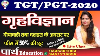 TGT/PGT/NET | HOME SCIENCE | LIVE PRACTICE CLASS | tgt pgt home science  | tgt pgt | BY- JYOTI MA'AM