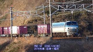 2018/01/21 JR貨物 カナキク午後4時前後の貨物列車4本 東峰踏切