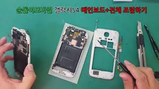 Galaxy S4 mainboard assembly m…