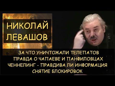 Н.Левашов: За что уничтожали телепатов. Правда о Чапаеве и Панфиловцах. Ченнелинг - правда или ложь