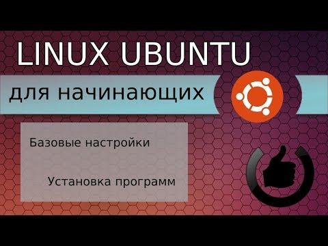Первые настройки Ubuntu | Linux для новичков