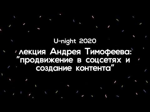 Лекция Андрея Тимофеева