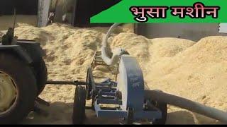 भूसा भरने की मशीन | आसानी से भुसा भरे किसान भाई