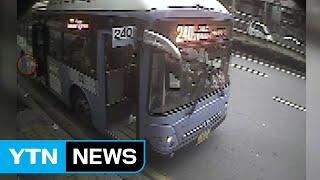 CCTV에 담긴 240번 버스의 진실 / YTN