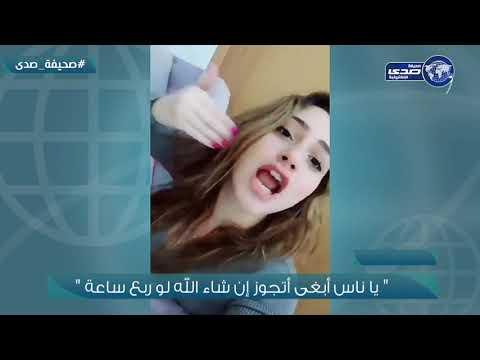 يا ناس أبغى أتجوز إن شاء الله لو ربع ساعة شابة حسناء تعرض نفسها للزواج من اي شخص وإن كان فقيرا