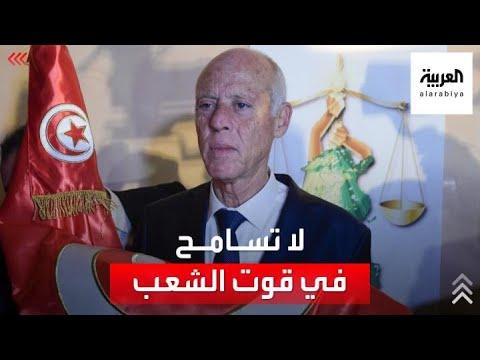 قيس سعيد: لن أتسامح مع من ينهب قوت التونسيين.. وباق على العهد حتى تتحقق مطالب الشعب  - نشر قبل 24 دقيقة