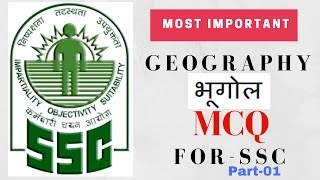 Important Geography MCQ  for SSC