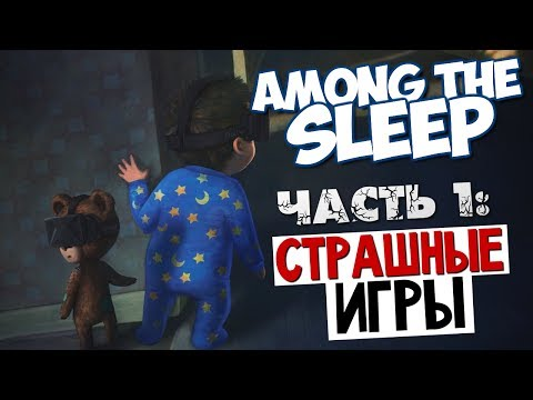 видео: Among the Sleep - Детские Кошмары #1
