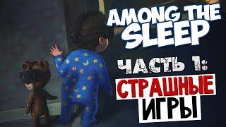 Among the Sleep - Детские Кошмары #1