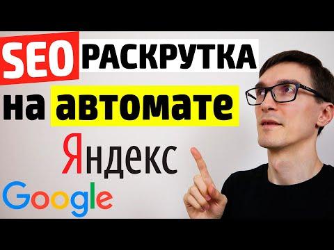 Продвижение сайта в Яндекс и Google 2021. SEO продвижение сайта на автомате