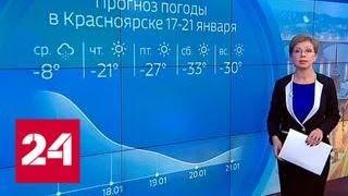 """""""Погода 24"""": в Сибири морозы не торопятся отступать - Россия 24"""
