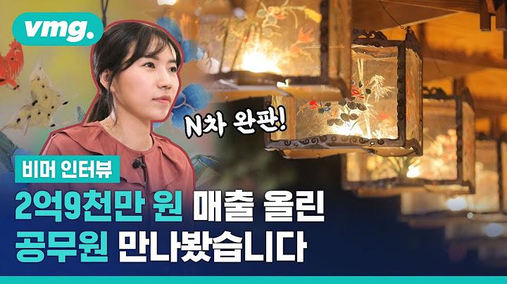 조선시대 감성 유물 보스몹 '사각유리등' DIY 키트 탄생 설화 / 비디오머그