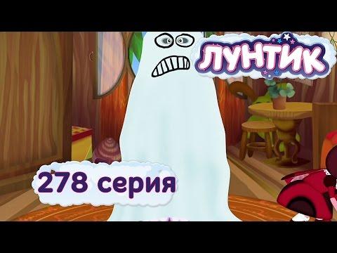Лунтик и его друзья - 278 серия. Испугались