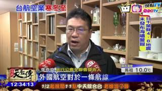 20170113中天新聞 震撼!台灣航空市場寒冬? 達美航空撤出