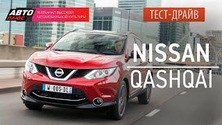 Тест-драйв - Nissan Qashqai 2014 (Наши тесты) - АВТО ПЛЮС