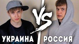 УКРАИНА VS РОССИЯ