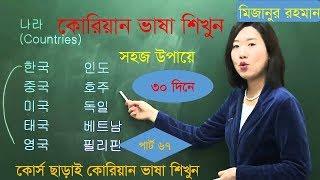 কোরিয়ান ভাষা শিক্ষা , korean part 67 ,  Korean to bangla language , Korean language bangla tutorial