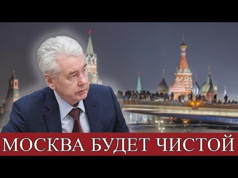 Москва будет чистой! Новости сегодня, новости мира, новости дня, последние новости