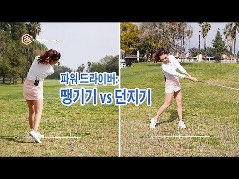 파워 드라이버 - 땡기기 vs 던지기 | 명품스윙