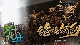 《文化十分》 20190620| CCTV综艺