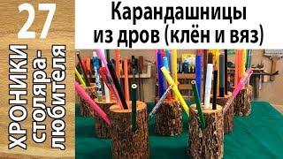 карандашницы в подарок  быстро и легко своими руками