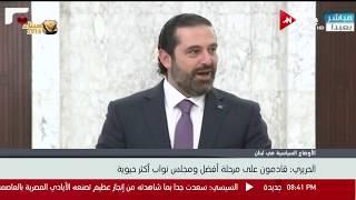 سعد الحريري : قادمون على مرحلة أفضل ومجلس نواب أكثر حيوية