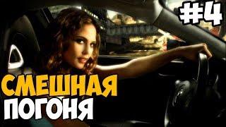 ЧЕТЫРЕ ЗВЕЗДЫ ПОГОНИ  Need For Speed Most Wanted Прохождение На Русском - Часть 4
