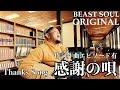 BEAST SOUL - 感謝の唄 / THANKS SONG(BEAST SOUL Official Music Video #5)