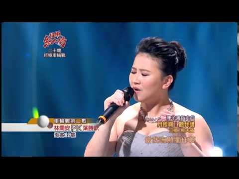 104.02.08 超級紅人榜 林喬安─月娘阿聽我講(江蕙+熊天益) - YouTube