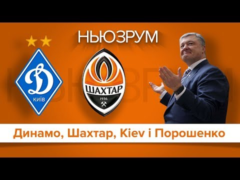 Динамо, Шахтар, Kiev