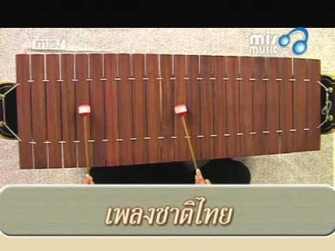 เพลงชาติไทย.