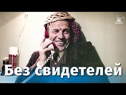 Без свидетелей (драма, реж. Никита Михалков, 1983 г.)