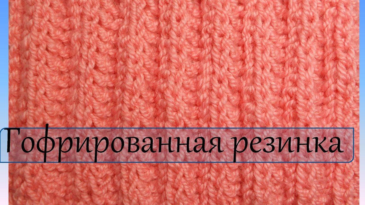Вязание спицами Гофрированная резинка - YouTube