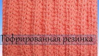 Вязание спицами  Гофрированная резинка