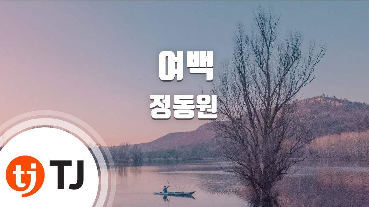 [TJ노래방] 여백 – 정동원 / TJ Karaoke