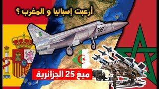 vuclip طائرة MIg25 الجزائرية الشهيرة  التي أذهلت العالم بإجتيازها المغرب و اسبانيا بدون أن يشعر بها أحد !