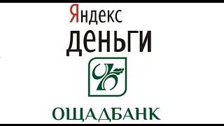 видео Яндекс Деньги перевод на карту Приватбанк и Ощадбанк