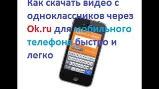 Как скачать видео с одноклассников через ок ru   для мобильного телефона быстро и легко(Как скачать видео с любого сайта для мобильного телефона быстро и легко https://www.youtube.com/watch?v=0YADmRjMPbY., 2016-09-03T23:33:37.000Z)