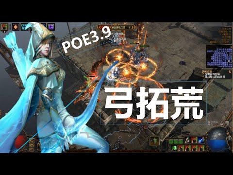 POE 3.9 貴族元素弓,弓箭手拓荒篇,發現一個小BUG