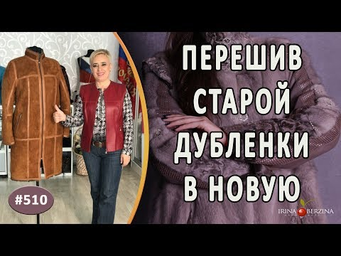Полный перешив старой дубленки |Украина|. Как из старой дубленки сшить совершенно новое изделие