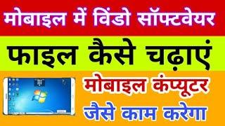 मोबाइल में विंडो सॉफ्टवेयर कैसे चढ़ाएं| mobile me Windows software Kaise upload kare