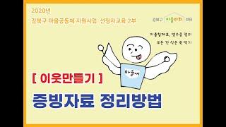 이웃만들기 증빙서류 정리방법 - 강북구마을공동체사업 회…
